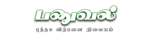 Panuval Book Store - பனுவல்